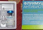 Антибиотик Флуимуцил при гайморите