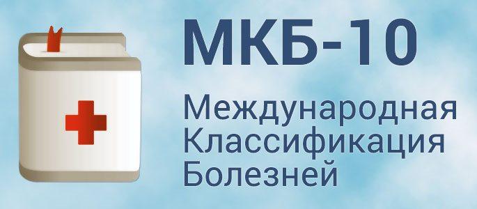 Отит: коды по МКБ-10